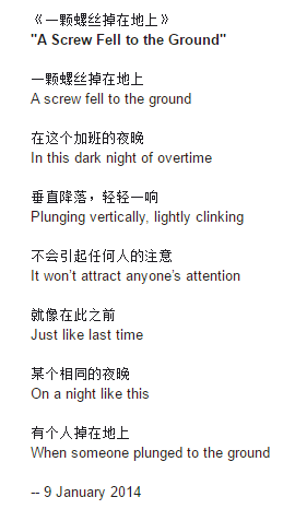 """2 Screenshot. Xu, Lizhi. Nao. """"A Screw Fell To The Ground."""" Poem by Xu Lizhi. Libcom.org, https://libcom.org/blog/xulizhi-foxconn-suicide-poetry. Accessed 15 December 2016."""